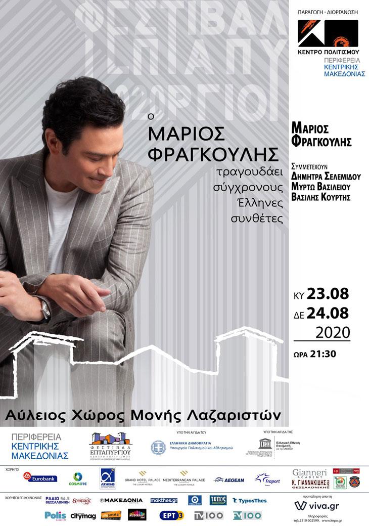 Αφίσα συναυλίας Μάριου Φραγκούλη