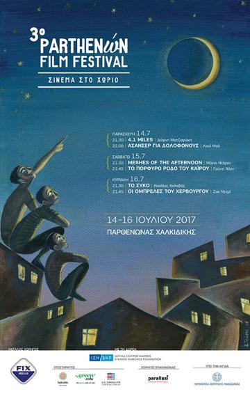 Αφίσα του 3ου Parthenώn Film Festival