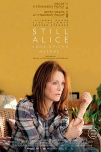 Αφίσα της ταινίας Κάθε Στιγμή Μετράει (Still Alice)