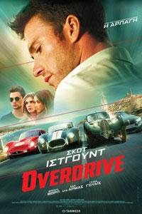 Αφίσα της ταινίας Overdrive