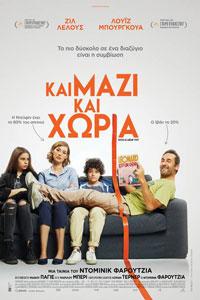 Αφίσα της ταινίας Και Μαζί και Χώρια