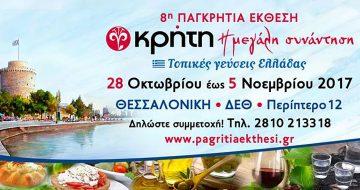 8η Παγκρήτια Έκθεση στη Θεσσαλονίκη