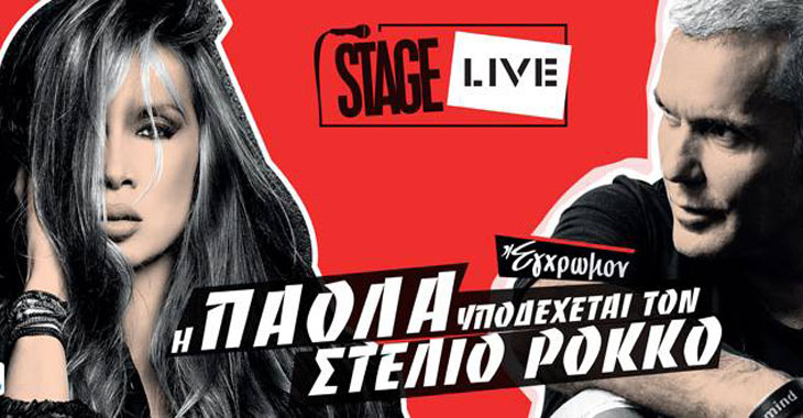 Πάολα & Στέλιο Ρόκκο live