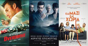 Ταινίες της εβδομάδας στους Κινηματογράφους της Θεσσαλονίκης.