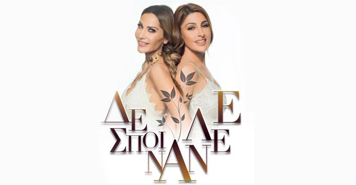 Δέσποινα Βανδή & Έλενα Παπαρίζου