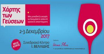 Χάρτης των Γεύσεων 2017, Θεσσαλονίκη