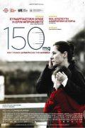 Αφίσα της ταινίας 150mg
