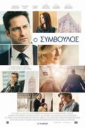 Αφίσα της ταινίας Ο Σύμβουλος