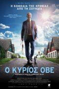 O Κύριος Οβε (2015)