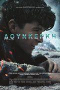 Αφίσα της ταινίας Δουνκέρκη 2017