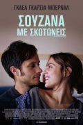 Αφίσα της ταινίας Σουζάνα Με Σκοτώνεις (2016)