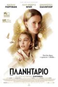Αφίσα της ταινίας Πλανητάριο (2016)