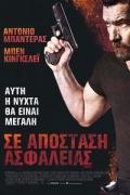 Αφίσα της ταινίας Σε Απόσταση Ασφαλείας