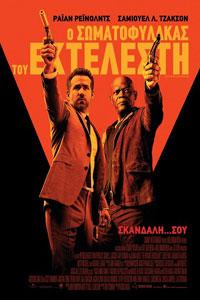 Αφίσα της ταινίας The Hitman's Bodyguard
