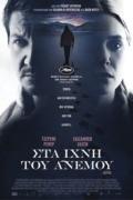 Αφίσα της ταινίας Στα Ίχνη του Ανέμου