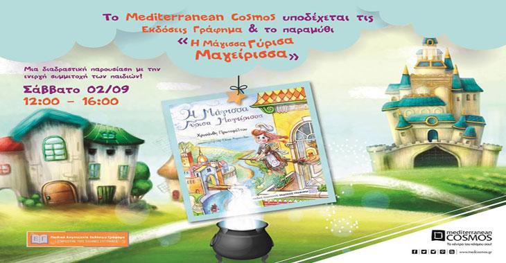 """Mediterranean Cosmos υποδέχεται το παραμύθι των εκδόσεων Γράφημα """"Η Μάγισσα Γύρισα Μαγείρισσα"""""""