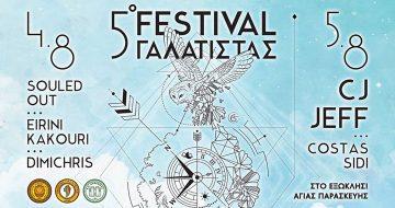 5ο Φεστιβάλ Γαλάτιστας