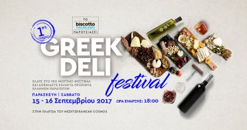 1st GREEK DELI FESTIVAL