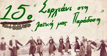 15ο Σεργιάνι στη Λαϊκή μας Παράδοση στην Άνω Πόλη
