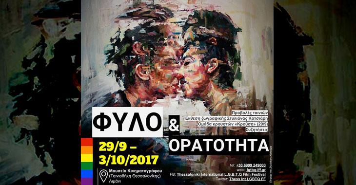 19ο Διεθνές Φεστιβάλ Θεσσαλονίκης ΓκΛΑΤ Ταινιών