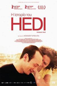 Η Ιστορία του Hedi