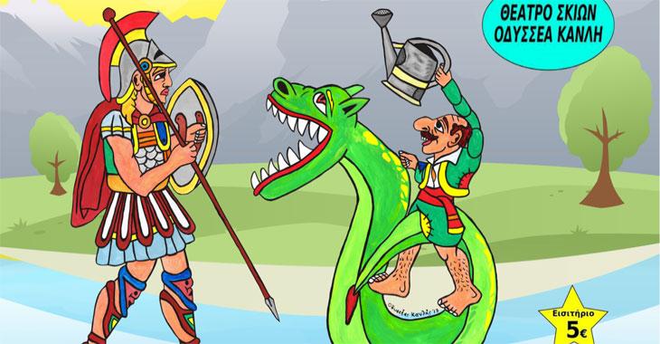 Θεάτρου Σκιών «O Μέγας Αλέξανδρος και το καταραμένο φίδι»