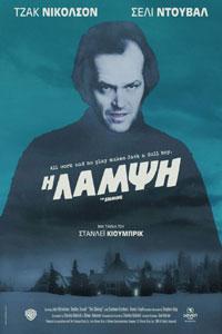 Αφίσα της ταινίας H Λάμψη (The Shining)