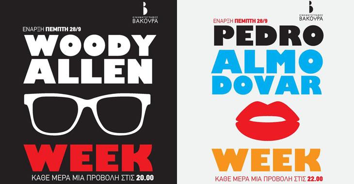 Εβδομάδα Woody Allen και Pedro Almodóvar στο Σινέ Βακούρα