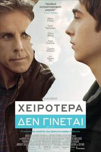 Αφίσα της ταινίας Χειρότερα Δεν Γίνεται