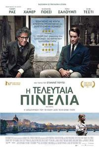 Αφίσα της ταινίας Η Τελευταία Πινελιά