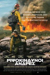 Αφίσα της ταινίας Ριψοκίνδυνοι Άνδρες