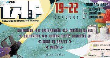 3ο Thessaloniki Animation Festival