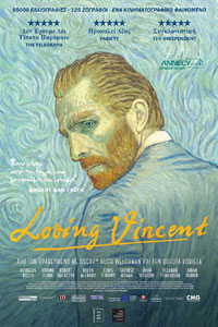 Αφίσα της ταινίας Ο Αγαπημένος σου Βίνσεντ – Loving Vincent