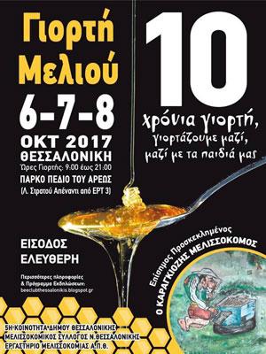 Αφίσα της 10ης Γιορτής Μελιού Θεσσαλονίκης