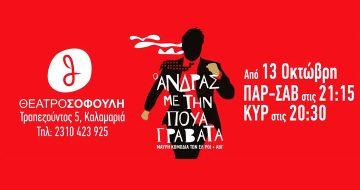 """""""Ο Άνδρας με την Πουά Γραβάτα"""" στο Θέατρο Σοφούλη"""