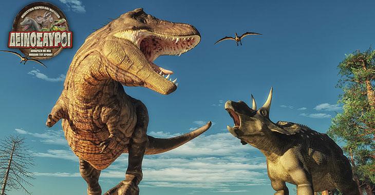 Θεματικό πάρκο Δεινοσαύρων στη ΔΕΘ