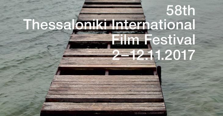 Φεστιβάλ Κινηματογράφου Θεσσαλονίκης 2017