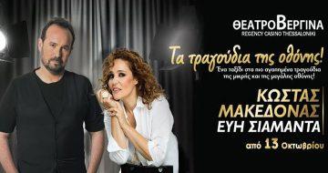 Ο Κώστας Μακεδόνας και η Εύη Σιαμαντά στο Θέατρο Βεργίνα