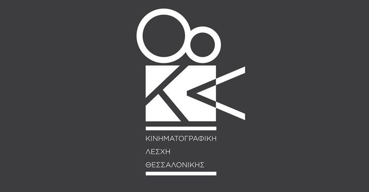 Κινηματογραφική Λέσχη Θεσσαλονίκης