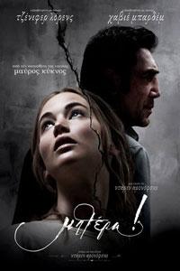 Αφίσα της ταινίας Μητέρα