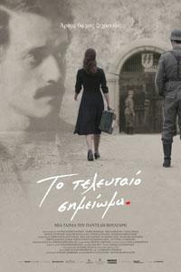 Αφίσα της ταινίας Το Τελευταίο Σημείωμα (The Last Note)