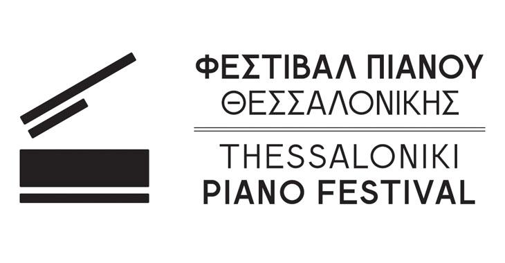 6ο Φεστιβάλ Πιάνου Θεσσαλονίκης