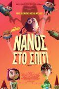 Αφίσα της ταινίας Νάνος στο Σπίτι