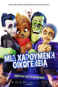 Αφίσα της ταινίας Μια Χαρούμενη Οικογένεια 2017