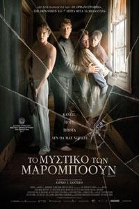 Αφίσα της ταινίας Το Μυστικό των Μάρομποουν