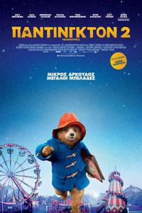 Αφίσα της ταινίας Πάντινγκτον 2