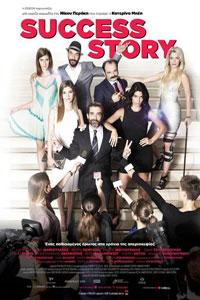 Αφίσα της ταινίας Success Story