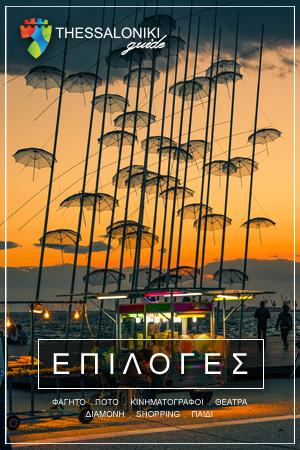 Επιλογές στη Θεσσαλονίκη