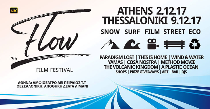 Flow Film Festival 2017   Thessaloniki Edition