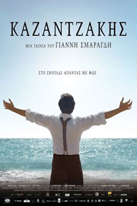 Αφίσα της ταινίας Καζαντζάκης
